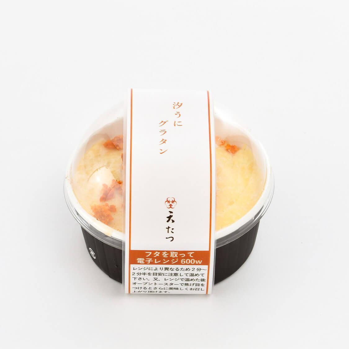 汐うにグラタン1食(130g)